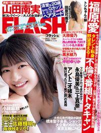 週刊FLASH(フラッシュ) 2021年3月23日号(1596号)