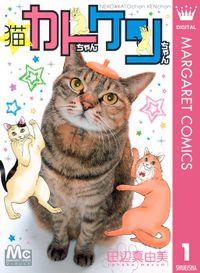 猫☆カトちゃんケンちゃん 1