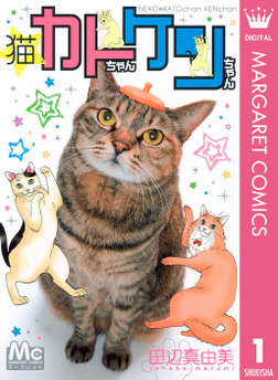 猫☆カトちゃんケンちゃん 1-電子書籍
