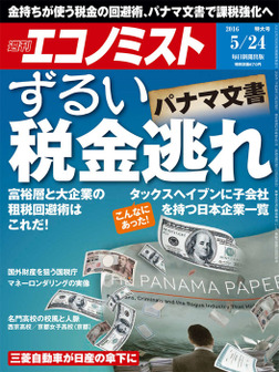 週刊エコノミスト (シュウカンエコノミスト) 2016年05月24日号-電子書籍