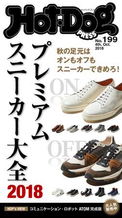 Hot-Dog PRESS no.199 プレミアムスニーカー大全2018-電子書籍