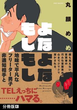 よなよなもしもし【分冊版】(4)-電子書籍