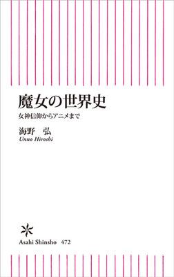 魔女の世界史-電子書籍