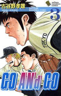 【期間限定 無料お試し版】GO ANd GO 3