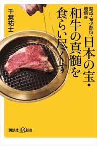 熟成・希少部位・塊焼き 日本の宝・和牛の真髄を食らい尽くす