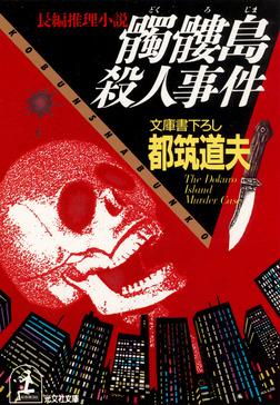 髑髏島殺人事件-電子書籍