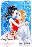 Love&Romance(ナンバーナイン)