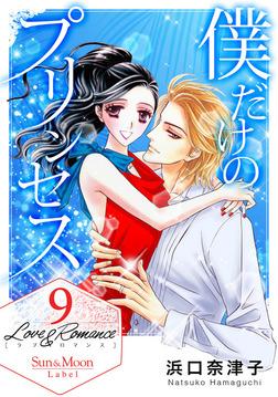 Love&Romance9僕だけのプリンセス-電子書籍