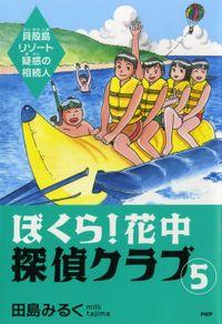 ぼくら!花中探偵クラブ 5 貝殻島リゾート疑惑の相続人