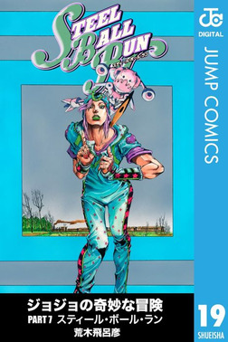 ジョジョの奇妙な冒険 第7部 モノクロ版 19-電子書籍