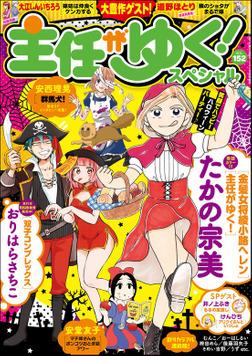 主任がゆく!スペシャルVol.152-電子書籍
