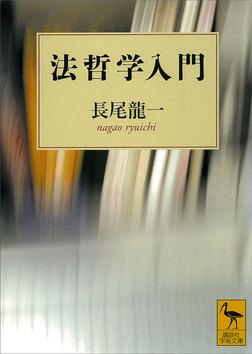 法哲学入門-電子書籍