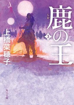 鹿の王 3-電子書籍