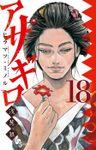 アサギロ~浅葱狼~(18)