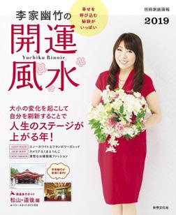 李家幽竹の開運風水2019-電子書籍