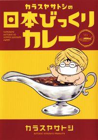 カラスヤサトシの日本びっくりカレー(ウィングス・コミックス)