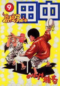 高校アフロ田中(9)