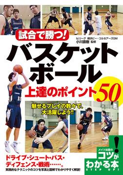 試合で勝つ!バスケットボール上達のポイント50-電子書籍