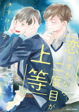 恋をするなら二度目が上等(1)【SS付き電子限定版】-電子書籍