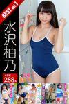 大容量288枚 水沢柚乃 BEST vol.1