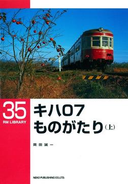 キハ07ものがたり(上)-電子書籍