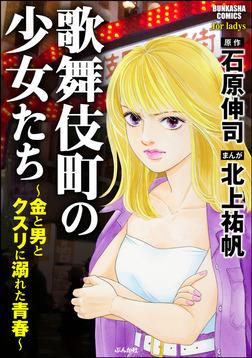 歌舞伎町の少女たち~金と男とクスリに溺れた青春~-電子書籍