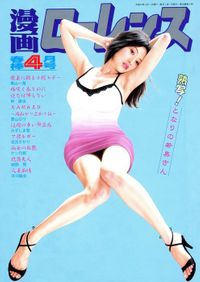 漫画ローレンス2012年4月号