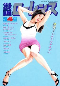 漫画ローレンス2012年4月号-電子書籍