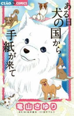 ある日 犬の国から手紙が来て(1)-電子書籍
