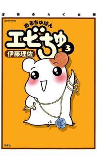 ぱあふぇくと版 おるちゅばんエビちゅ / 3