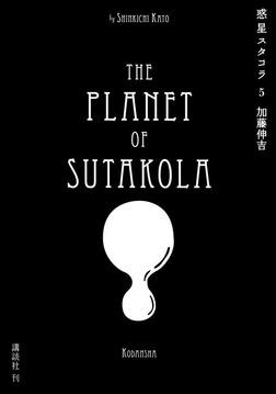 惑星スタコラ(5)-電子書籍