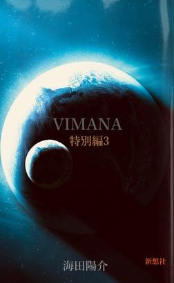 VIMANA 特別編3-電子書籍