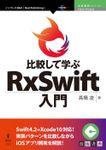 比較して学ぶRxSwift入門