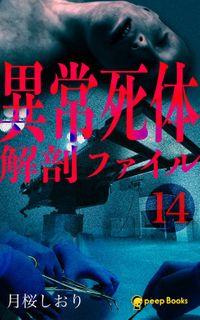 【14巻】異常死体解剖ファイル(フルカラー)