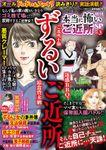 増刊 本当に怖いご近所SP(スペシャル) vol.3