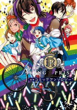 KING OF PRISM by PrettyRhythm 電撃コミックアンソロジー-電子書籍