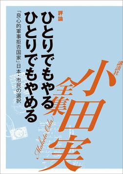 ひとりでもやる、ひとりでもやめる 「良心的軍事拒否国家」日本・市民の選択 【小田実全集】-電子書籍