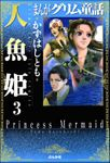 まんがグリム童話 人魚姫(分冊版)【第3話】 ローレライ
