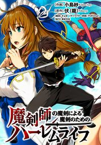 魔剣師の魔剣による魔剣のためのハーレムライフ WEBコミックガンマぷらす連載版 第2話