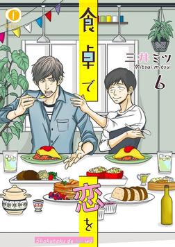 食卓で恋を (6)-電子書籍