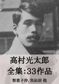 高村光太郎 全集33作品:智恵子抄、気仙沼 他