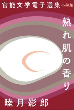 官能文学電子選集 睦月影郎『熟れ肌の香り』-電子書籍