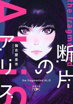 断片のアリス(新潮文庫)-電子書籍