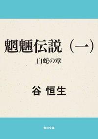魍魎伝説(一) 白蛇の章