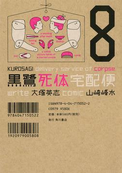 黒鷺死体宅配便(8)-電子書籍
