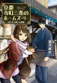京都寺町三条のホームズ : 9 恋と花と想いの裏側