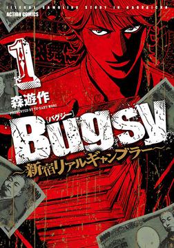 Bugsy ~新宿リアルギャンブラー~ / 1-電子書籍