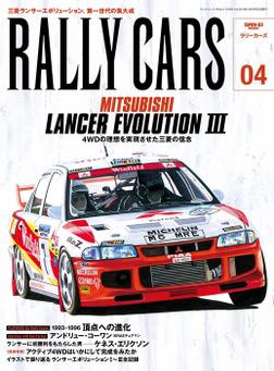 RALLY CARS Vol.4-電子書籍