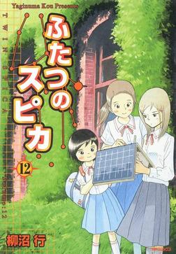 ふたつのスピカ 12-電子書籍