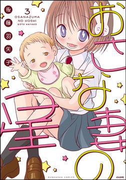 おさな妻の星3-電子書籍